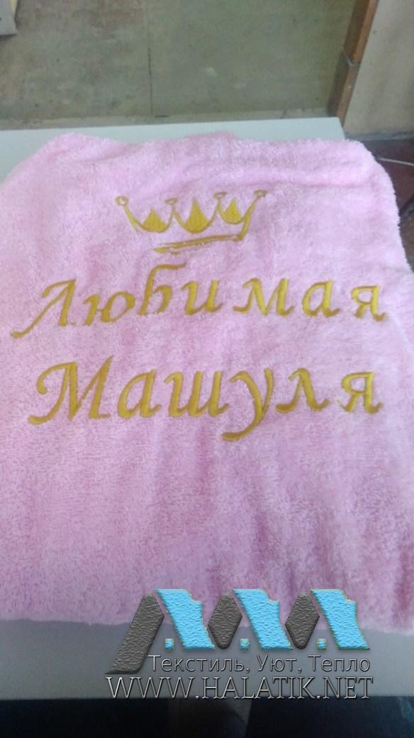 Именной халат №46 от www.halatik.net