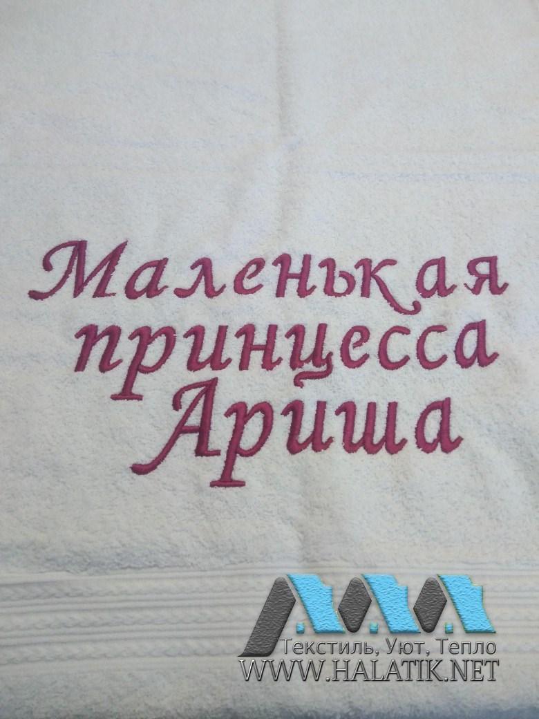 Именное полотенце №88 от halatik.net