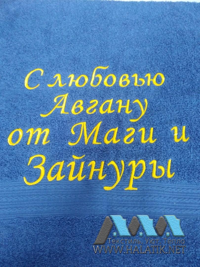 Именное полотенце №56 от halatik.net