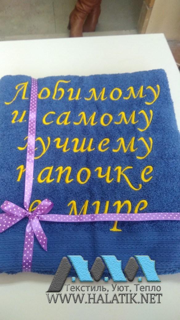 Именное полотенце №37 от halatik.net