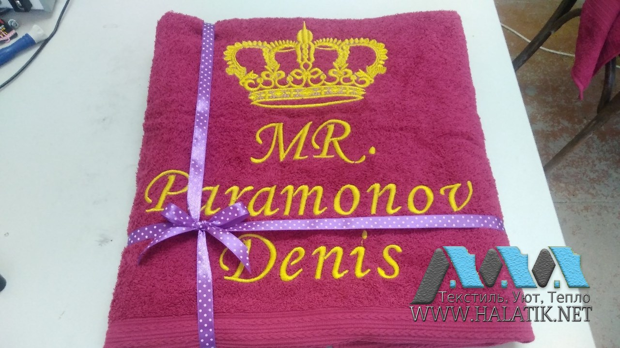 Именное полотенце №43 от halatik.net