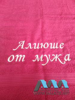 Именное полотенце №87 от halatik.net