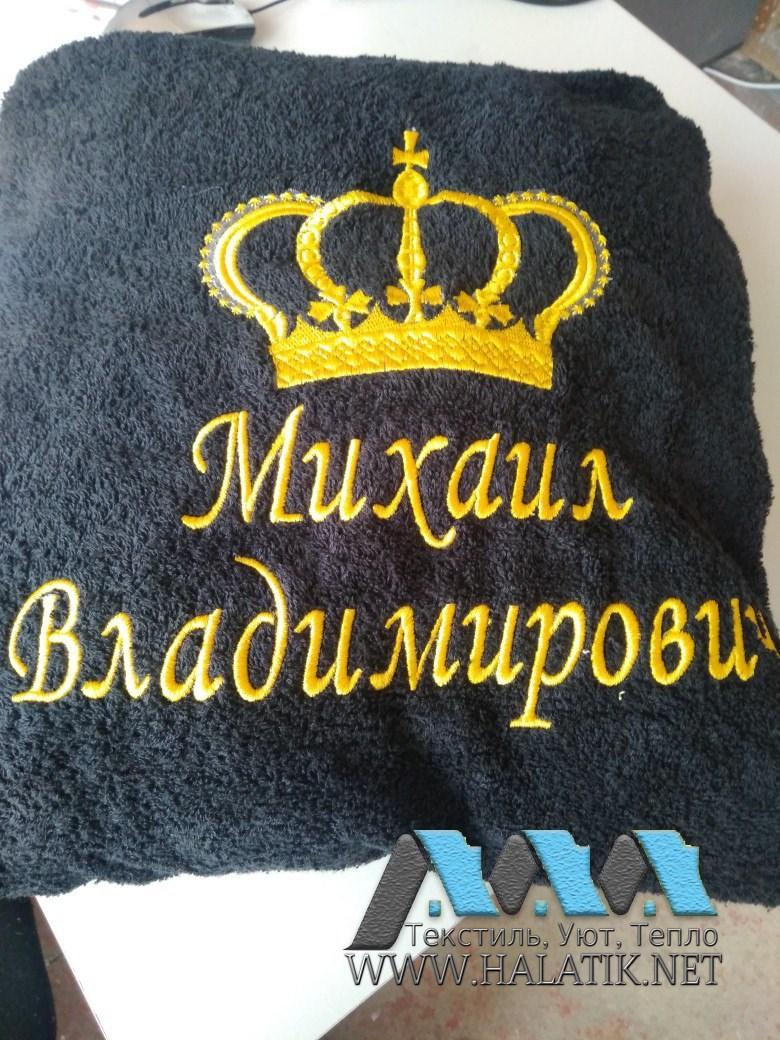 Именной халат №84 от www.halatik.net