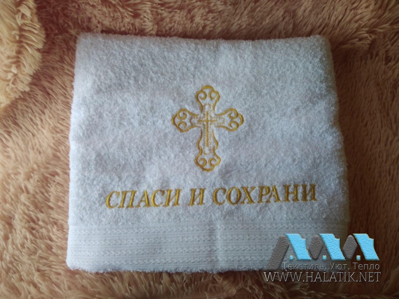 Именное полотенце №59 от halatik.net