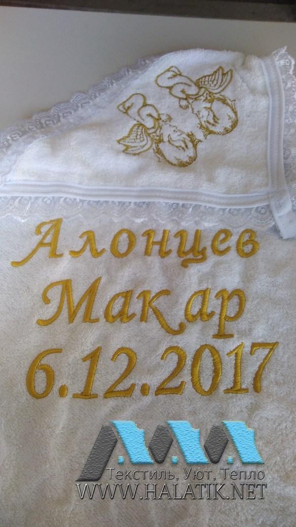 Именное полотенце №52 от halatik.net