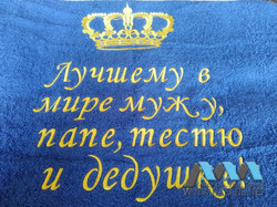 Именное полотенце №57 от halatik.net