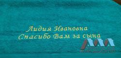 Именное полотенце №21 от halatik.net