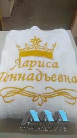 Именной халат №58 от www.halatik.net