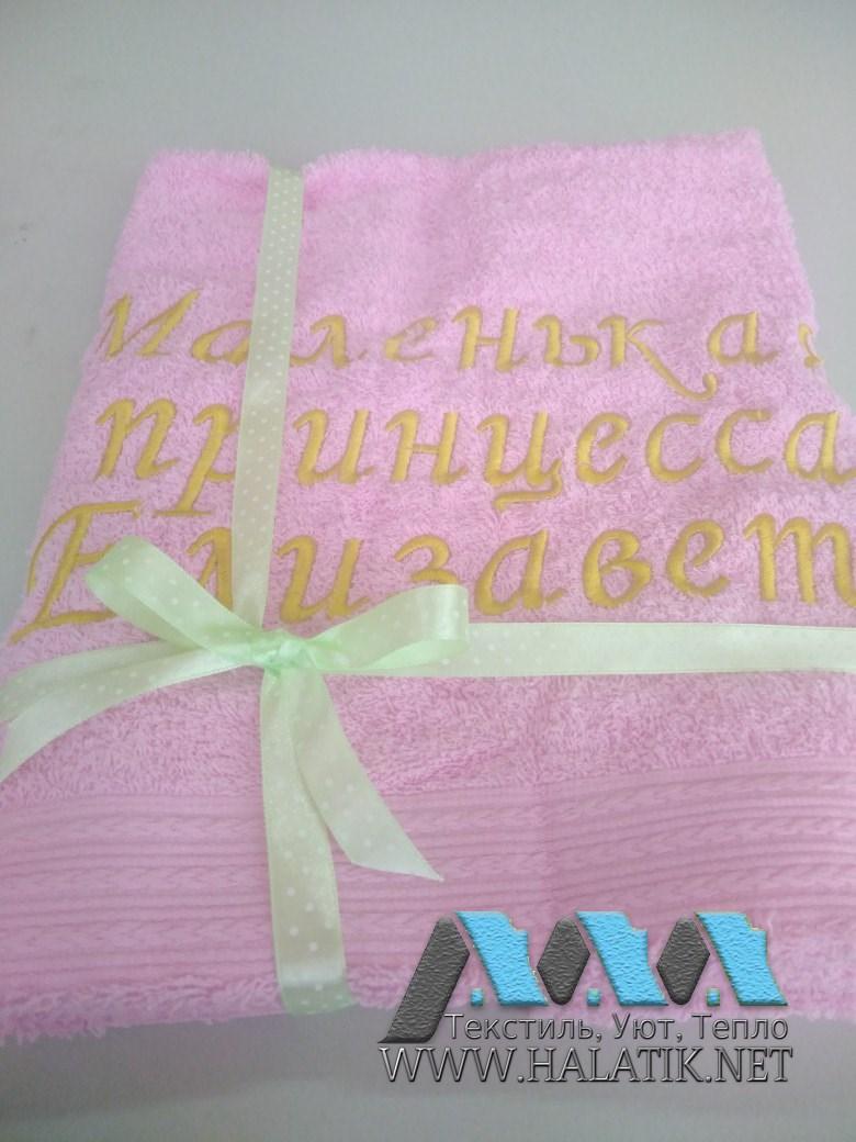 Именное полотенце №86 от halatik.net