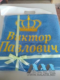 Именное полотенце №70 от halatik.net