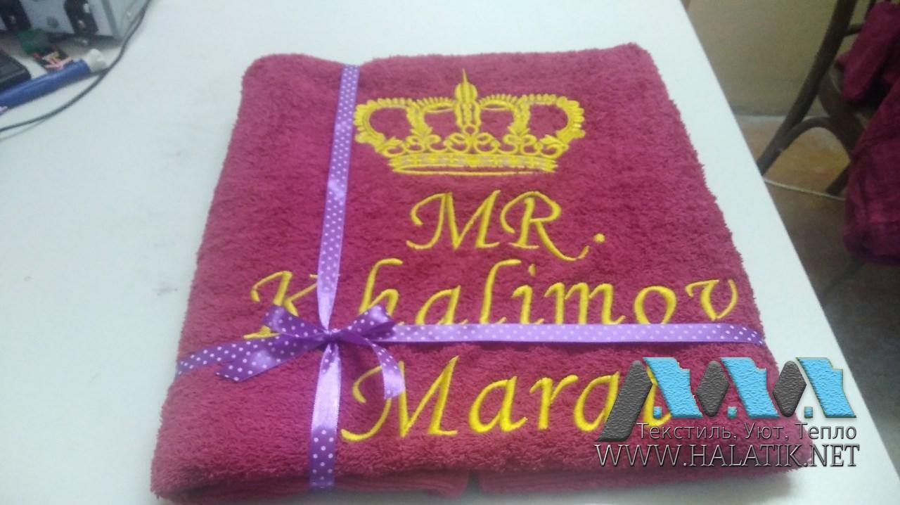 Именное полотенце №41 от halatik.net