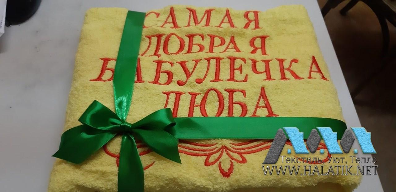 Именное полотенце №16 от halatik.net