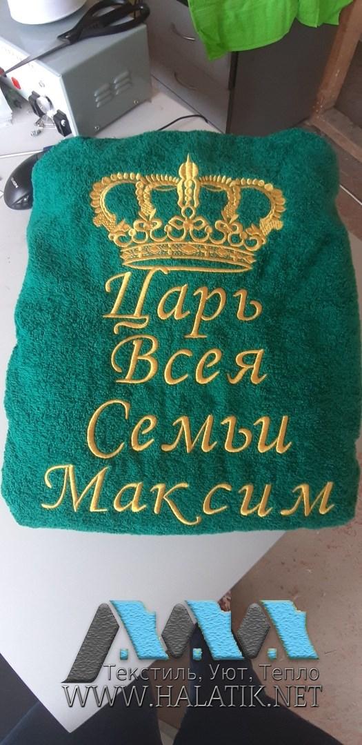 Именной халат №19 от www.halatik.net