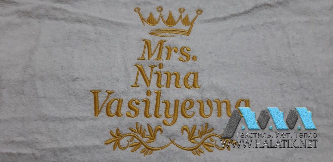 Именное полотенце №19 от halatik.net