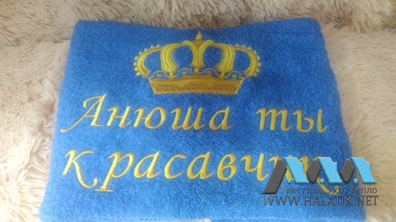 Именное полотенце №54 от halatik.net