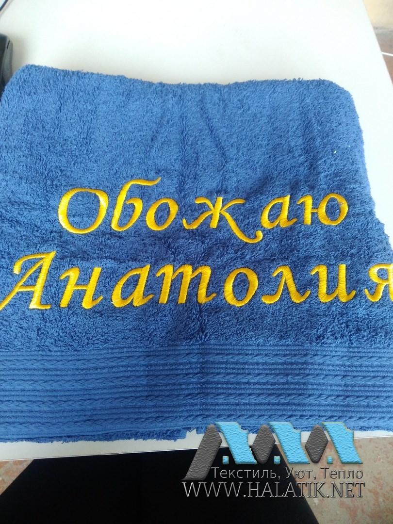Именное полотенце №64 от halatik.net