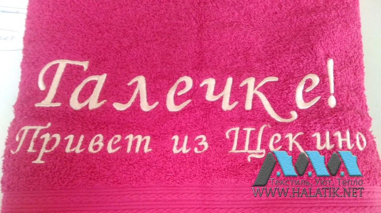 Именное полотенце №49 от halatik.net