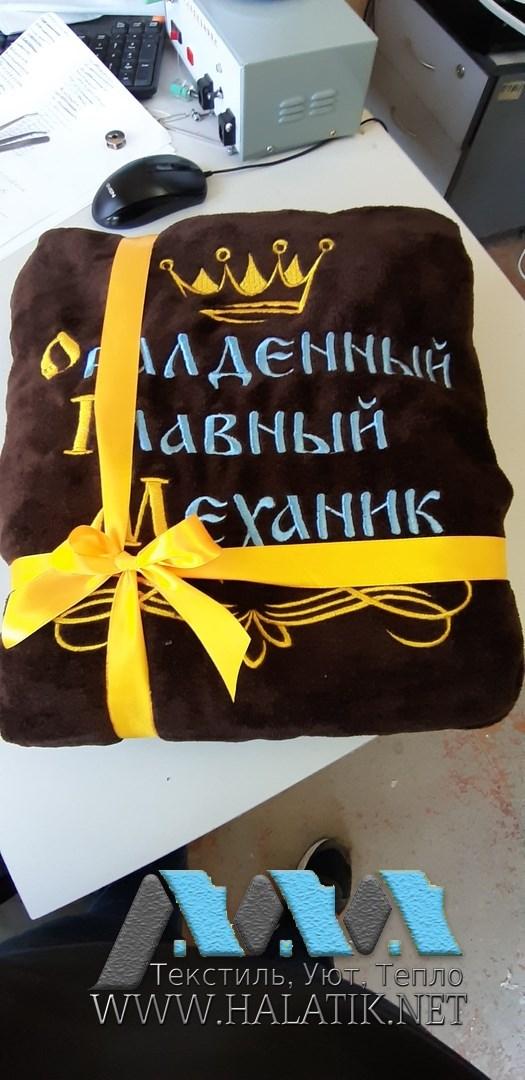 Именной халат №18 от www.halatik.net