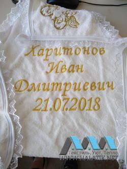 Именное полотенце №55 от halatik.net