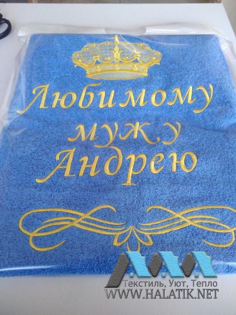 Именное полотенце №72 от halatik.net