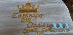 Именное полотенце №25 от halatik.net