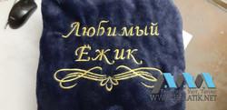 Именной халат №10 от www.halatik.net