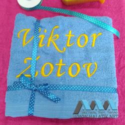 Именное полотенце №79 от halatik.net