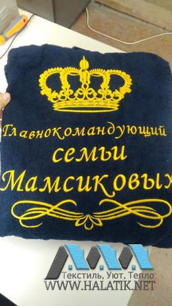 Именной халат №34 от www.halatik.net
