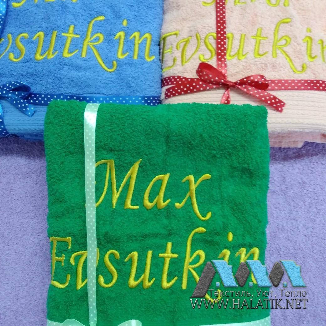 Именное полотенце №81 от halatik.net
