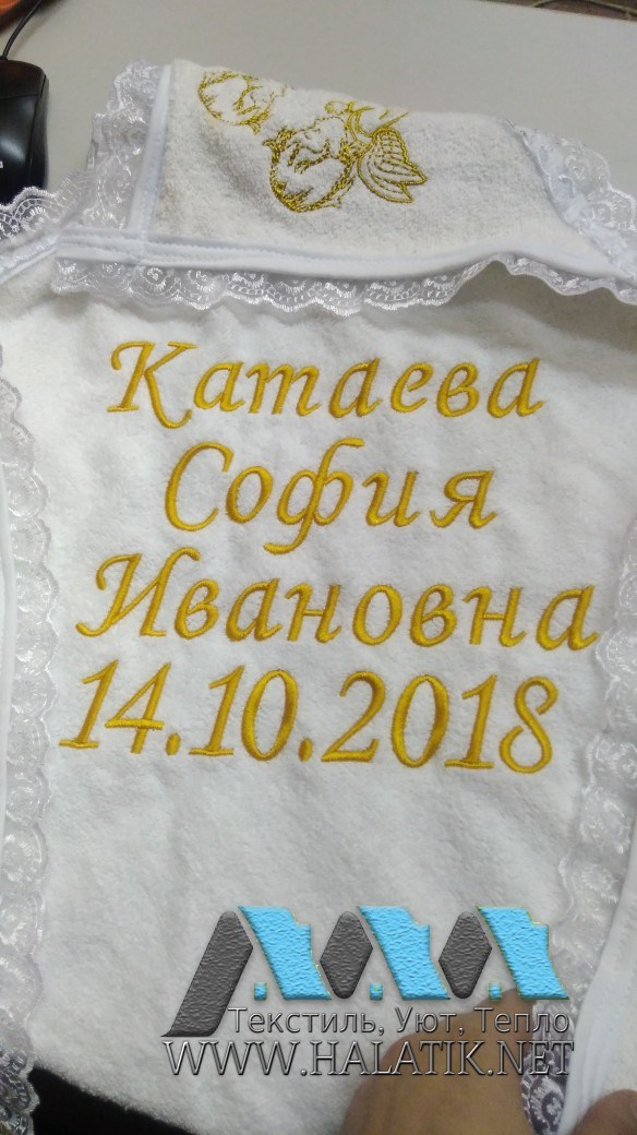 Именное полотенце №38 от halatik.net
