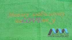 Именное полотенце №45 от halatik.net