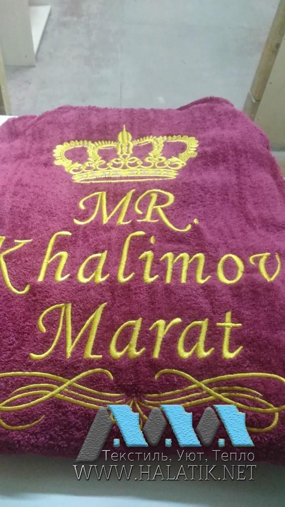 Именной халат №52 от www.halatik.net