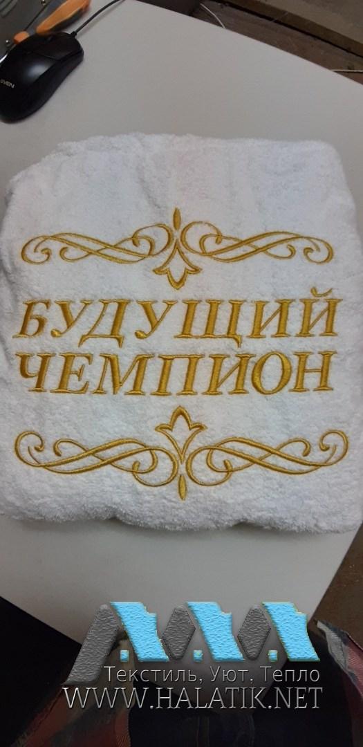 Именной халат №29 от www.halatik.net
