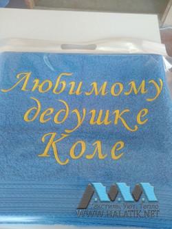 Именное полотенце №73 от halatik.net
