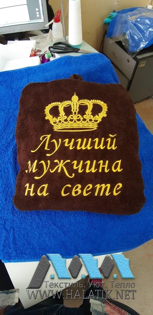 Именной халат №33 от www.halatik.net