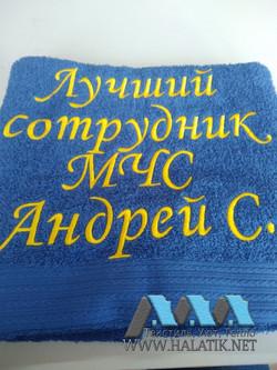 Именное полотенце №75 от halatik.net