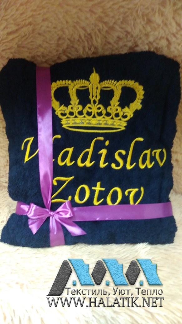 Именной халат №69 от www.halatik.net