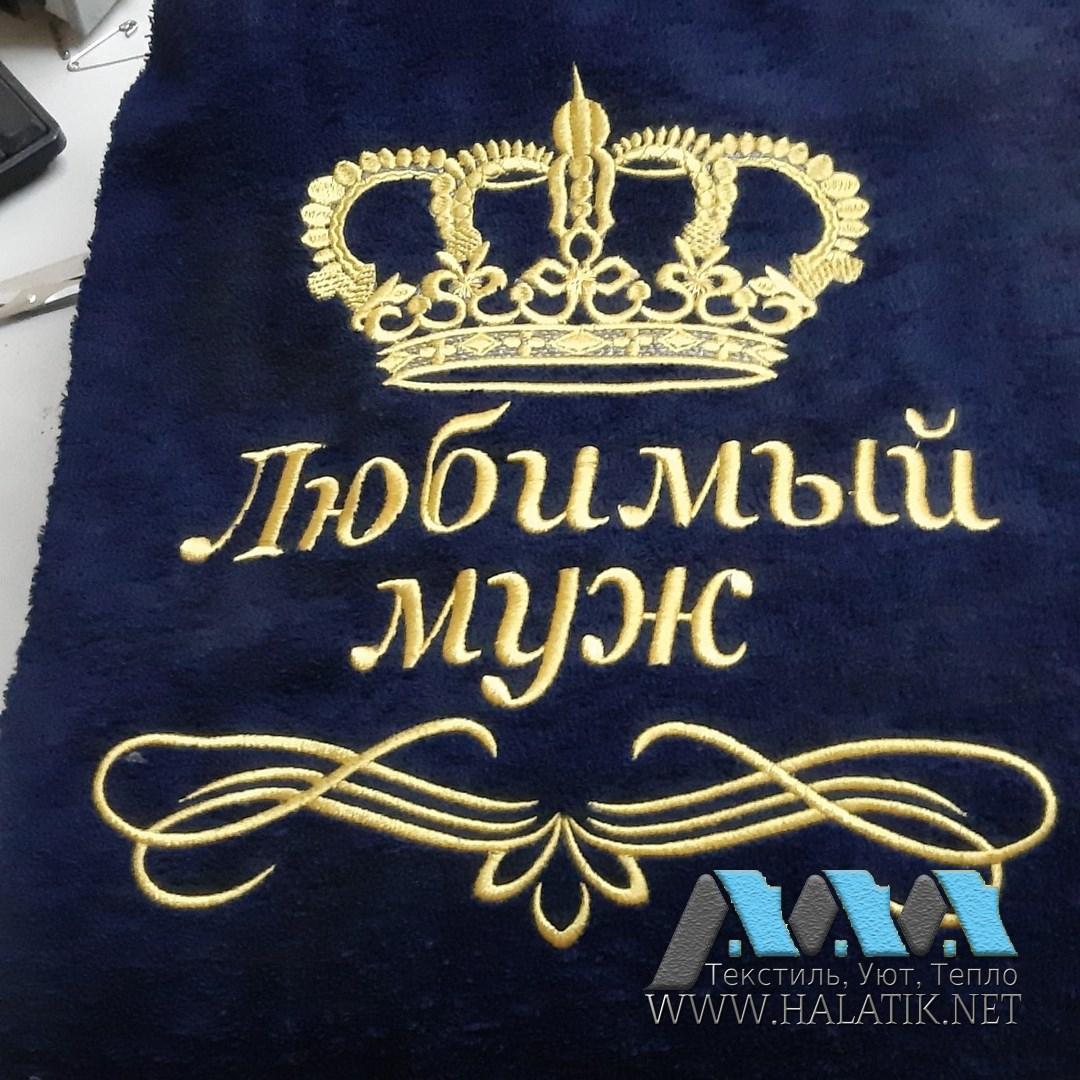 Именной халат №2 от www.halatik.net
