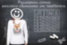 размерная сетка YanaPletneva кофта женск