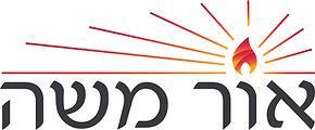 Ohr_Moshe_Logo_Color.jpg