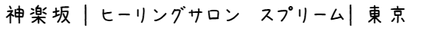 テキストの画像化:神楽坂  ヒーリングサロン スプリーム 東京.png