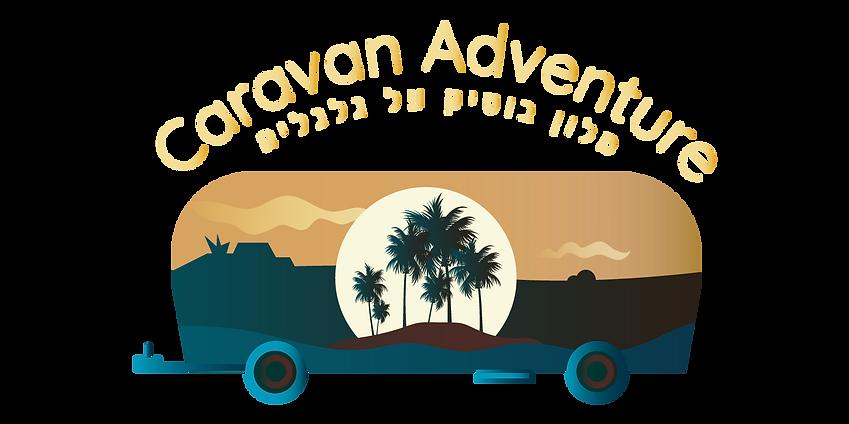 עיצוב לוגו לקראוון