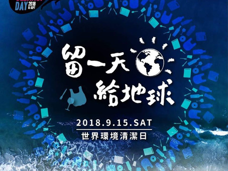 2018 世界環境清潔日_World Clean Up Day