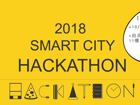 2018智慧城市-黑客松