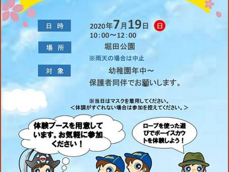 7月19日 プチ体験入隊ご報告
