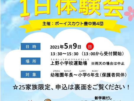 【中止】2021年5月9日(日)ボーイスカウト1日体験会お知らせ