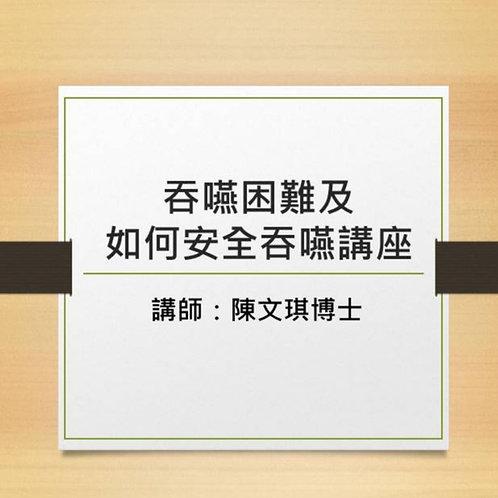 照護食講座《吞嚥困難及如何安全吞嚥》 (講者: 陳文琪博士)