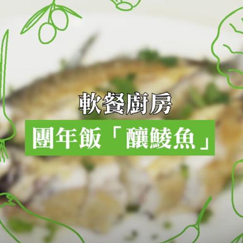 社聯照護食 - 團年飯「釀鯪魚」@ 軟餐廚房 照護食廚房