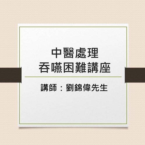 《嚐▪適時識食》中醫處理吞嚥困難講座 (講師: 劉錦偉先生)
