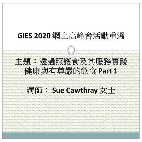 GIES 2020 網上高峰會活動重溫 - 主題:透過照護食及其服務實踐健康與有尊嚴的飲食 Part 1 (講師: Sue Cawthray 女士)